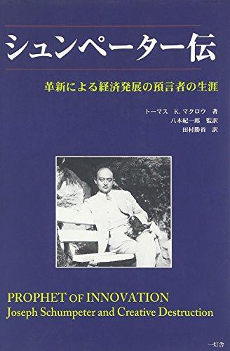 シュンペーター伝―革新による経済発展の預言者の生涯