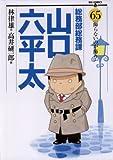 総務部総務課 山口六平太(65) (ビッグコミックス)
