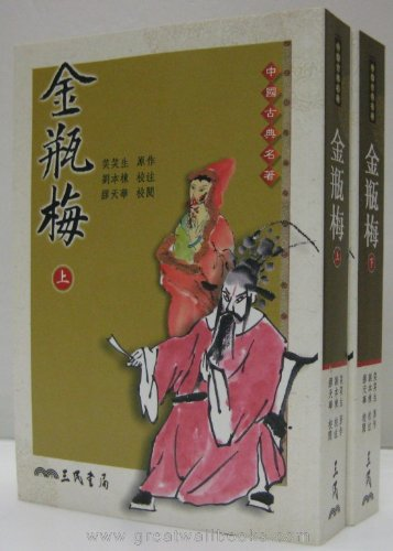 The Plum in Golden Vase (Jing Ping Mei), 2 volumes complete set (Traditional Chinese Edition, NO English)