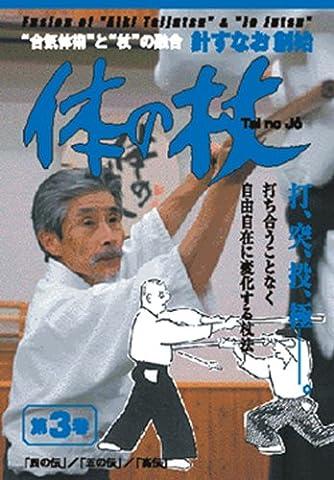 """体の杖 3☆(DVD)☆: """"合気体術""""と""""杖""""の融合 針すなお創始 (<DVD>)"""