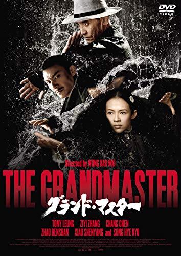 グランド・マスター [DVD]