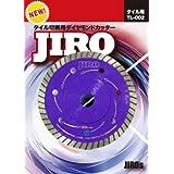 JIRO タイル切断用 ダイヤモンドカッター TL-002