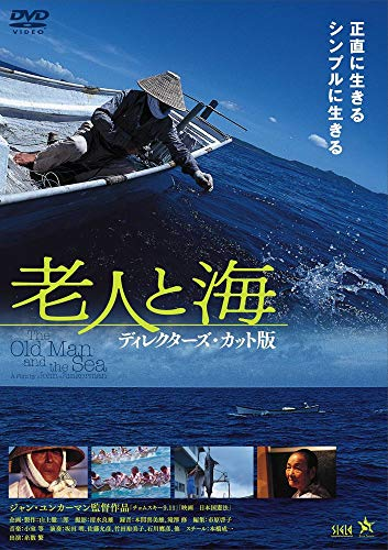 (Japanese Movie) - The Old Man And The Sea [Edizione: Giappone] [Italia] [DVD]