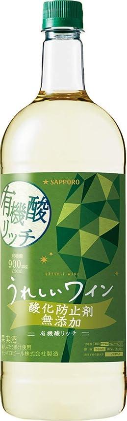 二度生息地ボイコットサッポロ うれしいワイン 酸化防止剤無添加有機酸リッチ(白) 1500ml [ 白ワイン 辛口 日本 ]