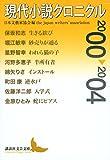 現代小説クロニクル 2000~2004 (講談社文芸文庫)