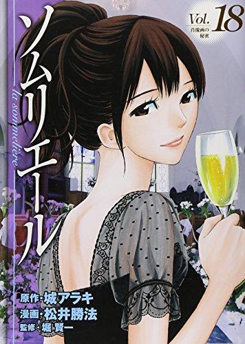 ソムリエール 18 (ヤングジャンプコミックス)