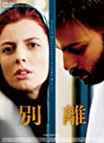 別離[DVD]