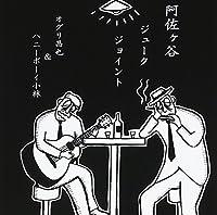 阿佐ヶ谷ジュークジョイント