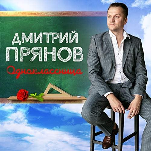 Дмитрий Прянов