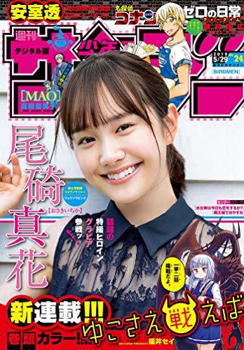週刊少年サンデー 2019年24号