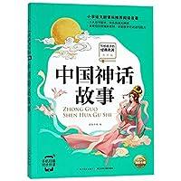 中国神话故事(有声版)/写给孩子的经典名著/小学语文新课标推荐阅读名著