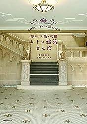 神戸・大阪・京都レトロ建築さんぽの商品画像