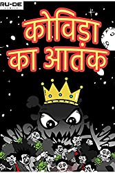 Covida Ka Aatank (Hindi) (RuDe Comics)