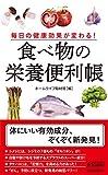 毎日の健康効果が変わる!  食べ物の栄養便利帳 (青春新書PLAYBOOKS)