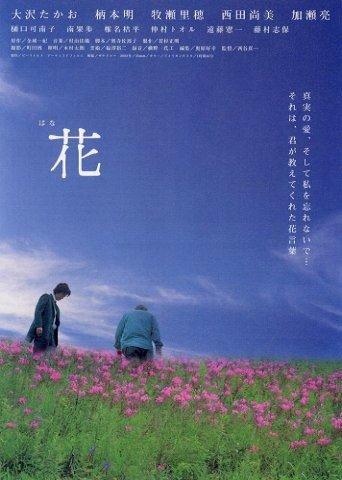 日本版劇場オリジナルポスター★『花』/大沢たかお、柄本明