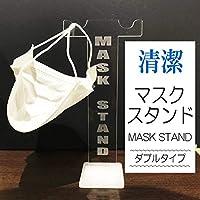 マスクスタンド (ダブル掛け) Mask Stand マスクホルダー