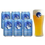 【Amazon.co.jp限定】 銀河高原ビール 小麦のビール グラス付きセット[ 350ml x 6本 ] [ 日本