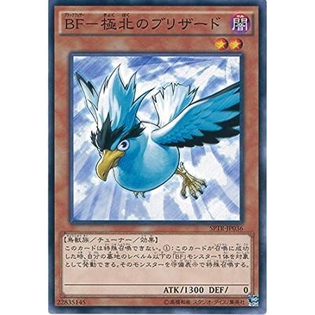 遊戯王カード SPTR-JP036 BF-極北のブリザード ノーマル 遊戯王アーク・ファイブ [トライブ・フォース]