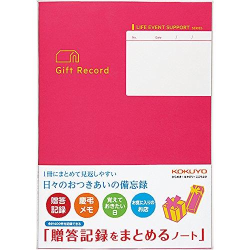 コクヨ ノート 贈答記録をまとめるノート LES-R103