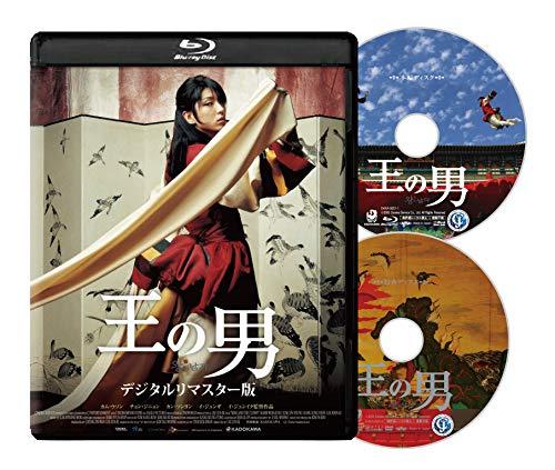 王の男 デジタルリマスター版 [Blu-ray]