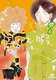 凪のお暇 コミック 1-8巻セット