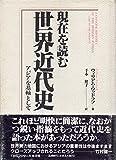 現在を読む世界近代史―アジアを基軸として