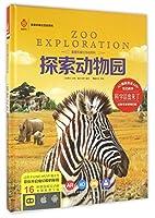探索动物园