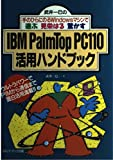 IBM PalmTop PC110活用ハンドブック