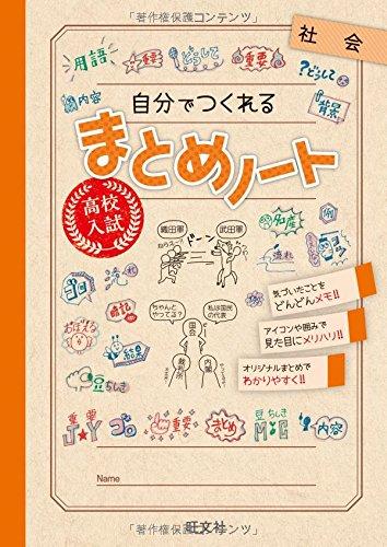 高校入試 自分でつくれるまとめノート 社会の詳細を見る