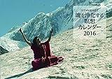 ヨグマタ相川圭子 魂を浄化する瞑想カレンダー 2016 ([カレンダー])
