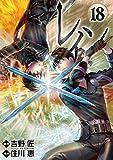 レイン 18 (BLADEコミックス)