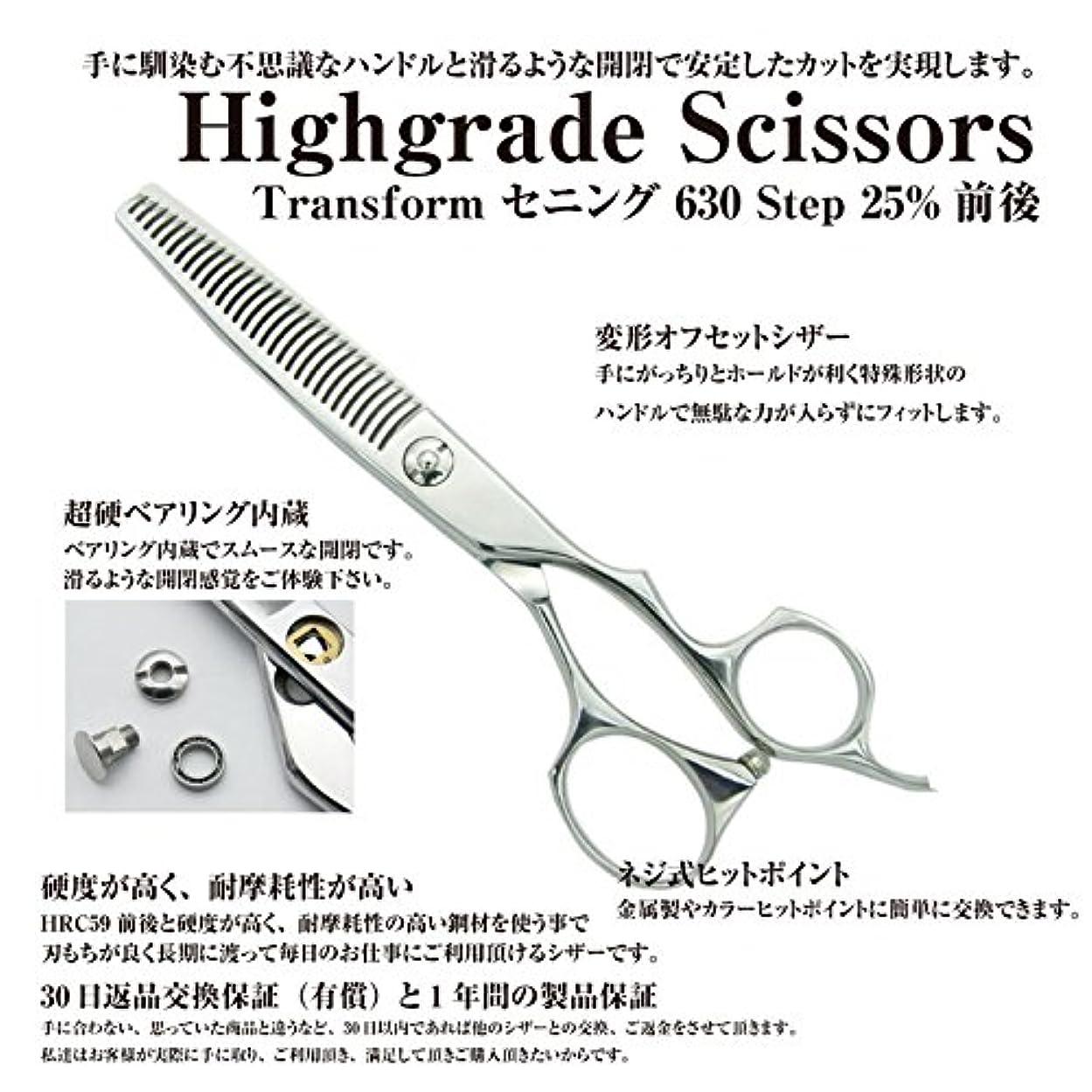 びんちらつき揮発性Professional series Transform セニング 630 Step 25%前後/ 美容師 理容 理容師 散髪 すきばさみ セニング