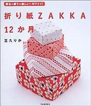 折り紙ZAKKA12か月―折る+使う=楽しい!カワイイ!
