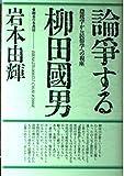 論争する柳田国男―農政学から民俗学への視座
