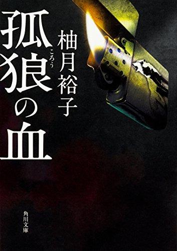 KADOKAWA 角川文庫『孤狼の血』