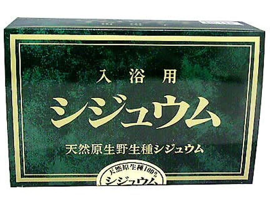 食べる隣人窓OSシジュウムシリーズ 入浴用シジュウム 15g×30包