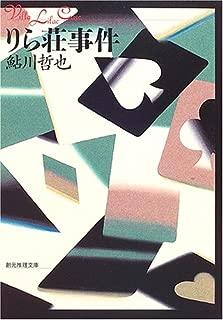 りら荘事件 (創元推理文庫)