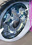 ハルタ 2021-AUGUST volume 86 (HARTA COMIX)