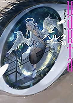 [ハルタ編集部]のハルタ 2021-AUGUST volume 86 (HARTA COMIX)
