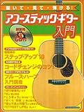 聞いて見て弾ける!アコースティックギター入門 CD付 (シンコー・ミュージックMOOK)