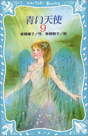 青い天使(9) (講談社青い鳥文庫)の詳細を見る