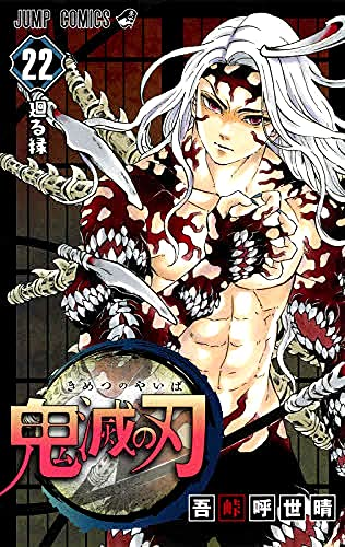 鬼滅の刃 22 (ジャンプコミックス)