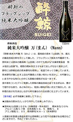 酔鯨酒造純米大吟醸万(Mann)箱入720ml