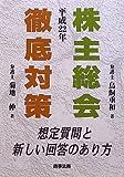 株主総会徹底対策〈平成22年〉