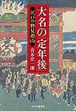 大名の「定年後」-江戸の物見遊山 (単行本)