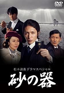 Japanese TV Series - Matsumoto Seicho Drama Special Suna No Utsuwa (2DVDS) [Japan DVD] ASBP-4845