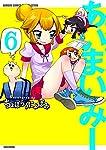 あいまいみー 6 (バンブーコミックス WIN SELECTION)
