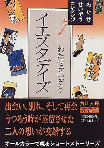 イエスタデイズ (角川文庫―わたせせいぞうコレクション)