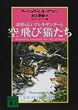 素晴らしいアレキサンダーと、空飛び猫たち (講談社文庫)