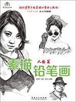 Art Ze art series drawing pencil drawing: characters(Chinese Edition)